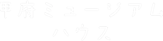 甲府ミュージアムハウス|山梨県、甲府市の美術館