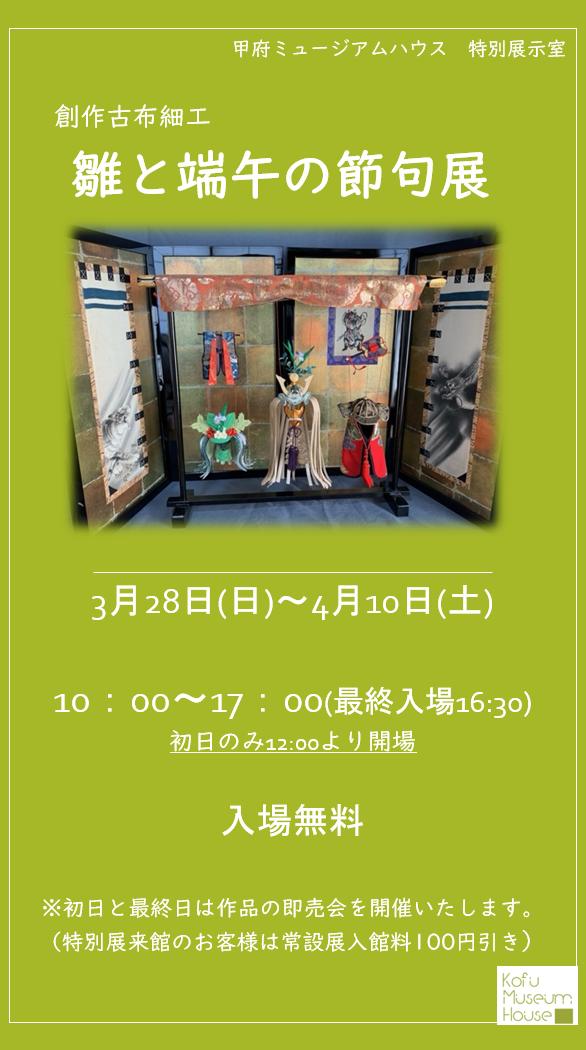 雛と端午の節句展 ‐創作古布細工教室 小野久美子- のご案内
