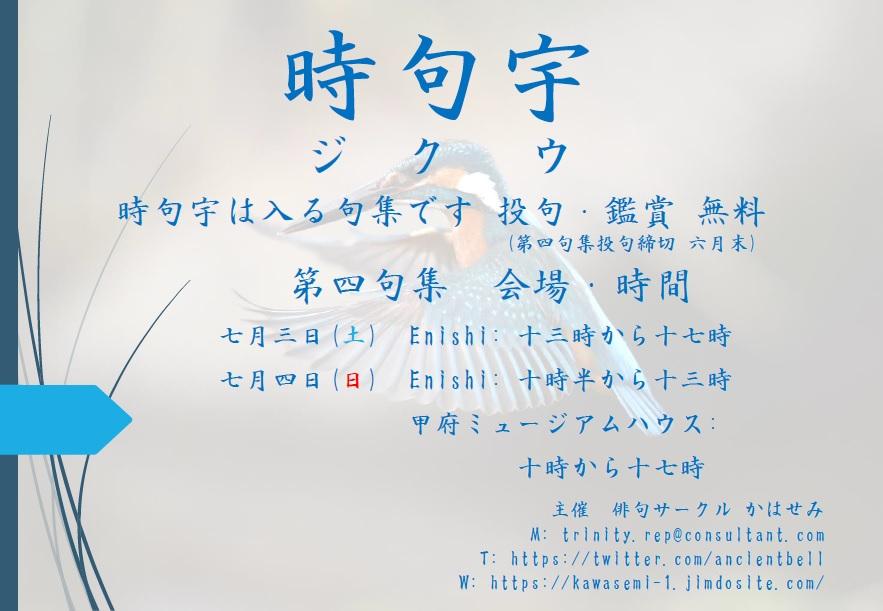 7/4(日)俳句の展示会のお知らせ