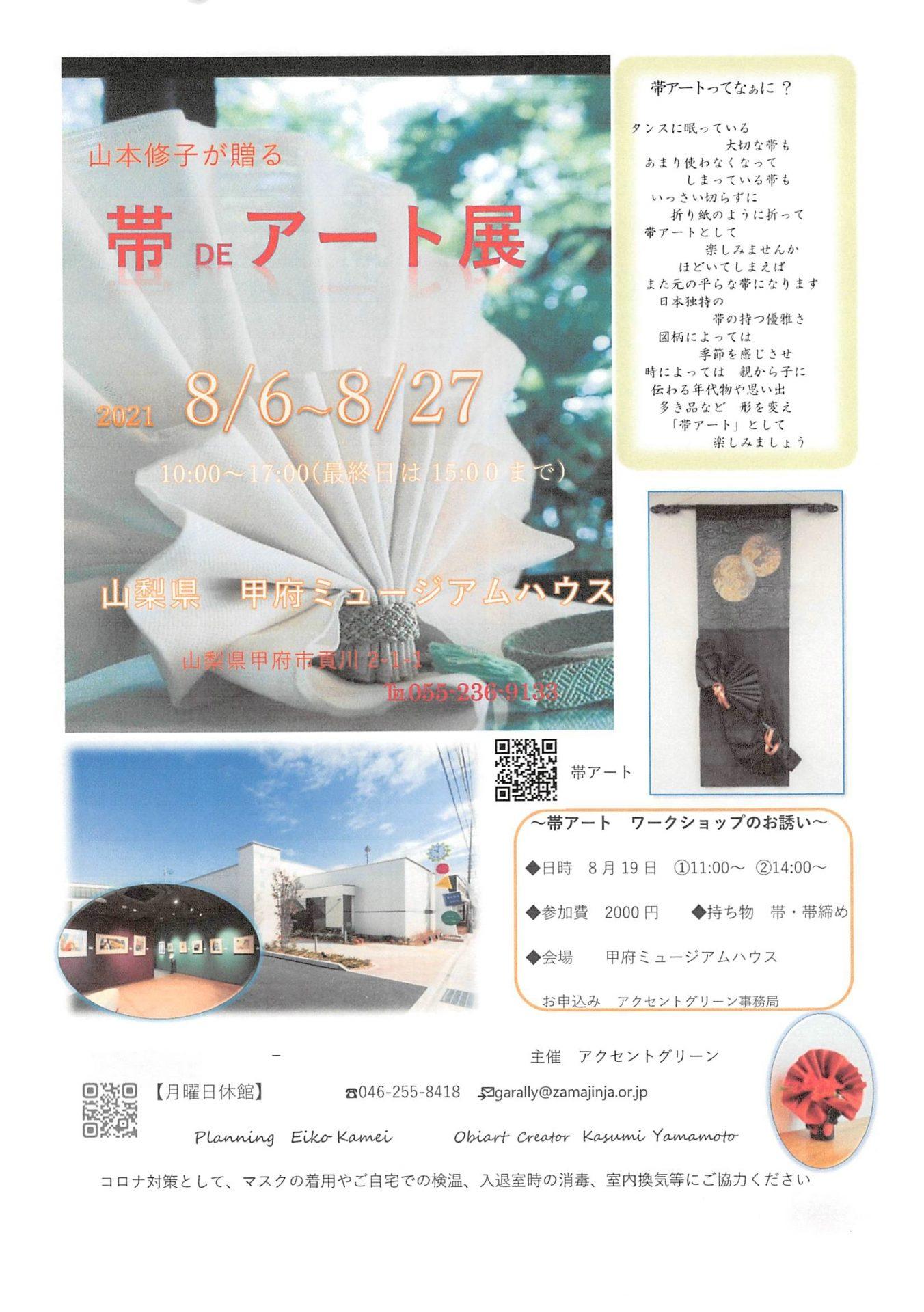 【お知らせ】山本修子が贈る帯DEアート展