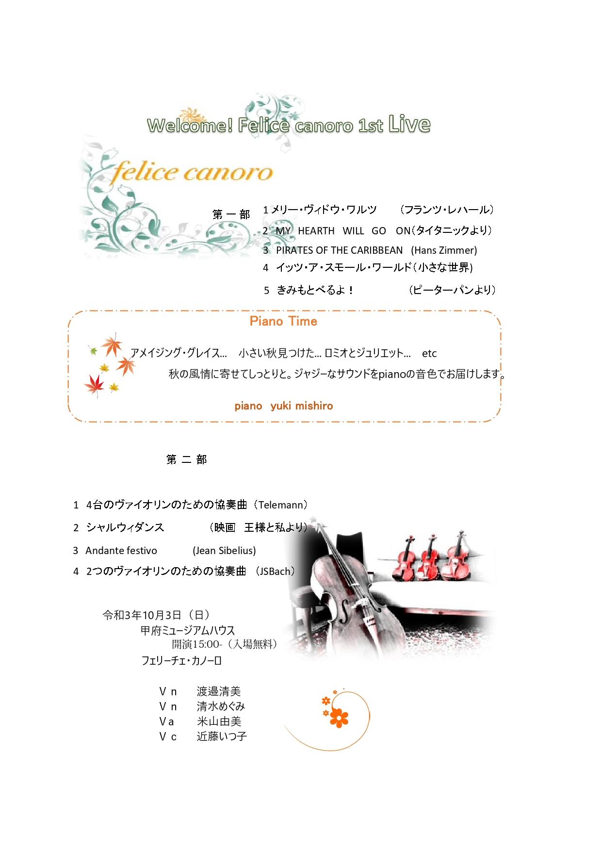 10/3(日)フェリーチェ・カノーロ 1st Live開催のお知らせ