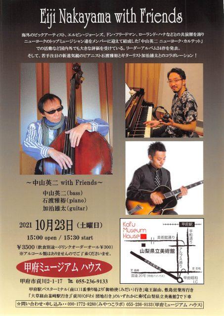 10/23(土)Eiji Nakayama with Friends開催のお知らせ