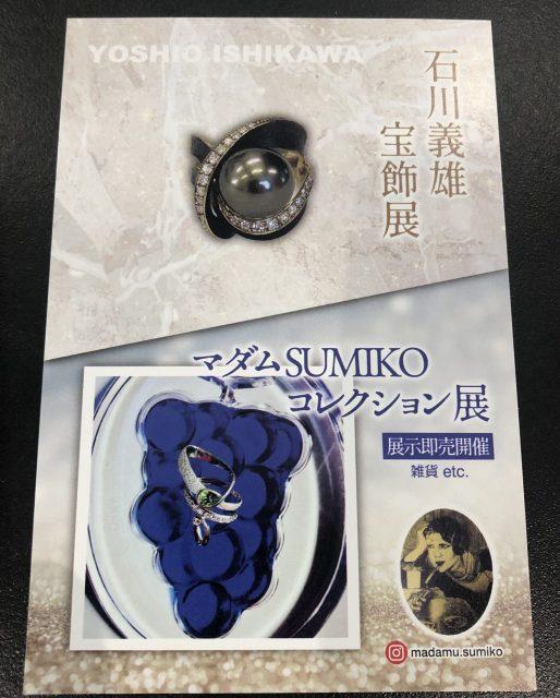 「石川義雄 宝飾展 マダムSUMIKOコレクション展 」開催のお知らせ